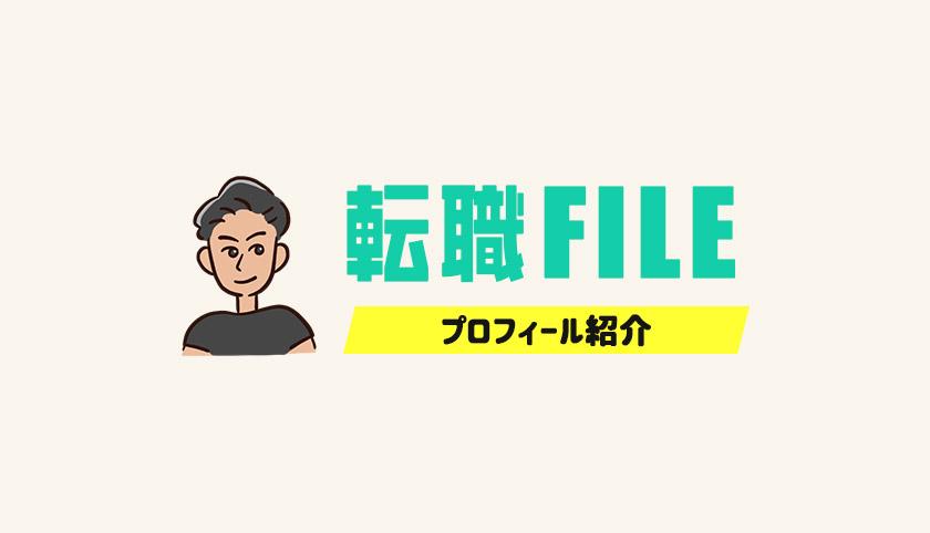 転職ファイル運営者「OKASAN」の経歴プロフィール・メディア立ち上げのきっかけ