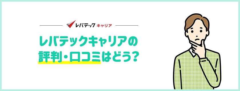 【辛口レビュー】レバテックキャリアの評判・口コミ